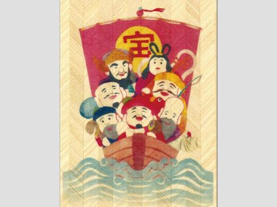 寄木はがき 「七福神宝船」和紙はり絵 H1006